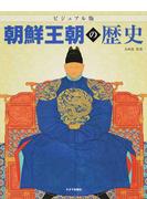 ビジュアル版朝鮮王朝の歴史