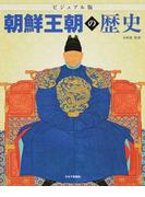 ビジュアル版朝鮮王朝の歴史 (イルカの本)