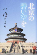 北京の碧い空を 復刻版
