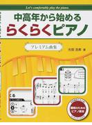 中高年から始めるらくらくピアノ プレミアム曲集 趣味のためのピアノ教本