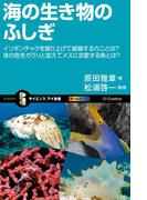 海の生き物のふしぎ(サイエンス・アイ新書)