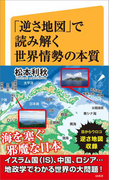 「逆さ地図」で読み解く世界情勢の本質(SB新書)