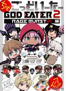ちみごっどいーたー GOD EATER 2 RAGE BURST 編(電撃コミックスNEXT)