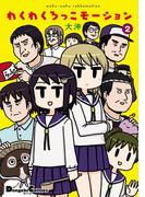 わくわくろっこモーション(2)(電撃コミックスEX)