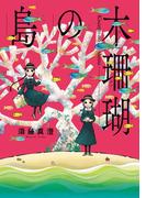 木珊瑚の島(ビームコミックス)