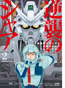 機動戦士ガンダム 逆襲のシャア ベルトーチカ・チルドレン(2)(角川コミックス・エース)