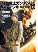 機動戦士ガンダムUC バンデシネ(13)(角川コミックス・エース)