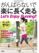 痛み・故障ゼロ! がんばらないで楽に長く走る(学研スポーツブックス)