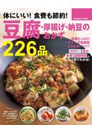 【期間限定価格】体にいい! 食費も節約! 豆腐・厚揚げ・納豆のおかず226品
