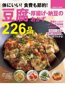 体にいい! 食費も節約! 豆腐・厚揚げ・納豆のおかず226品(ヒットムック料理シリーズ)