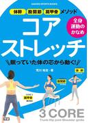 全身運動のかなめ コアストレッチ(学研スポーツブックス)