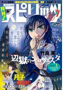 月刊 ! スピリッツ 2015年7月号