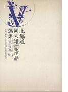 北海道同人雑誌作品選集 第5集【HOPPAライブラリー】