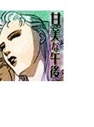秘密の体験コミック 甘美な午後(2)