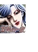 秘密の体験コミック 驚愕の一夜(2)