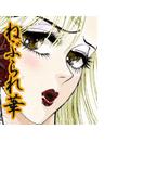 秘密の体験コミック ねぶられ華(1)