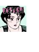 秘密の体験コミック ひとりよがり(2)