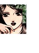 秘密の体験コミック 秘密の熱い関係(1)