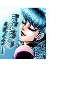秘密の体験コミック まどろみシアター(2)
