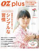 OZplus 2015年7月号 No.43(OZplus)