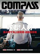 海事総合誌COMPASS2015年5月号
