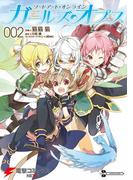 ソードアート・オンライン ガールズ・オプス2(電撃コミックスNEXT)