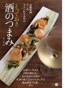 京都祇園さゝ木 主人・佐々木浩のとっておき酒のつまみ(講談社のお料理BOOK)
