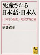 死産される日本語・日本人 「日本」の歴史―地政的配置(講談社学術文庫)