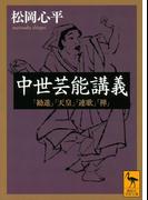 中世芸能講義 「勧進」「天皇」「連歌」「禅」(講談社学術文庫)