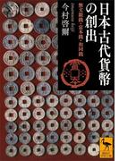 日本古代貨幣の創出 無文銀銭・富本銭・和同銭(講談社学術文庫)