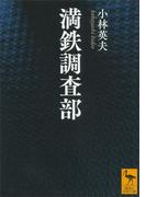 満鉄調査部(講談社学術文庫)