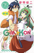 GAN☆KON 5(少年サンデーコミックス)