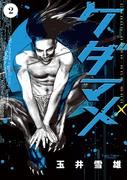 ケダマメ 2(ビッグコミックス)