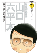総務部総務課 山口六平太 76(ビッグコミックス)