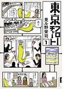 東京フローチャート 1(IKKI コミックス)