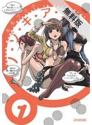【期間限定 無料お試し版】ノ・ゾ・キ・ア・ナ 1(ビッグコミックス)