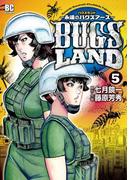 BUGS LAND 5(ビッグコミックス)