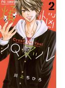煩悩パズル 2(フラワーコミックス)