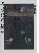 みずほ草紙 1(ビッグコミックススペシャル)