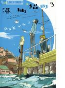 港町猫町 3(フラワーコミックスα)