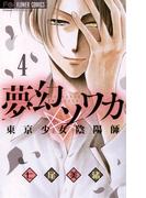 夢幻ソワカ 4(フラワーコミックス)