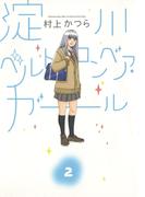 淀川ベルトコンベア・ガール 2(ビッグコミックス)