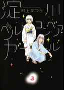 淀川ベルトコンベア・ガール 3(ビッグコミックス)