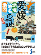 愛媛「地理・地名・地図」の謎(じっぴコンパクト新書)