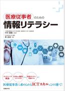医療従事者のための情報リテラシー