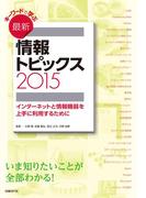 キーワードで学ぶ最新情報トピックス 2015