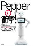 Pepperの衝撃!