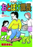おとぼけ課長22(芳文社コミックス)
