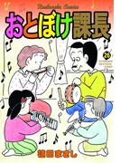 おとぼけ課長26(芳文社コミックス)