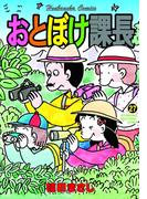 おとぼけ課長27(芳文社コミックス)